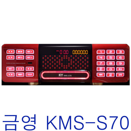 KY Entertainment KMS-S70  / 금영 KMS S70 / 노래방 반주기 / 노래방 음원기